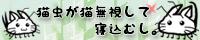 banar_nekomushi.png